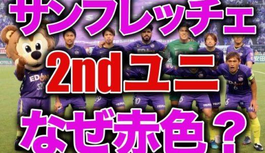 サンフレッチェ広島がユニフォームを赤にした3つの理由が判明!なぜ紫にしなかったのか?