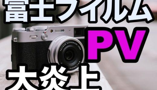 富士フイルムの配信停止FUJIFILM X100V炎上PV動画がコレ!盗撮煽る内容がヤバイと削除済み